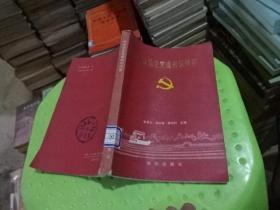 中共党史党建知识问答  实物图  货号77-2