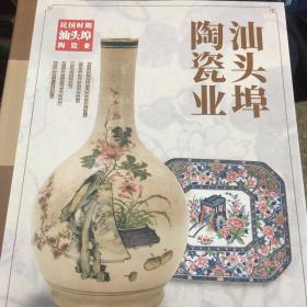 【民国时期汕头埠百业丛书】:民国汕头埠陶瓷业,老茶具