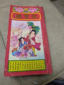《聚宝楼通胜》( 万事胜意)(1992壬申年) 缺封底