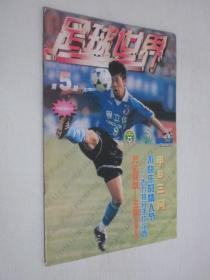 足球世界    1998年第5期