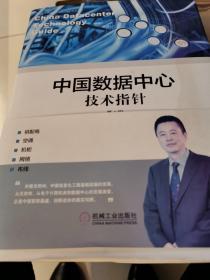 中国数据中心技术指针. 第1辑