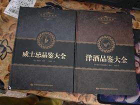 品味生活系列(洋酒品鉴大全、威士忌品鉴大全)2本合售