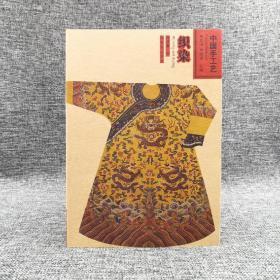 特惠| 中国手工艺书:织染
