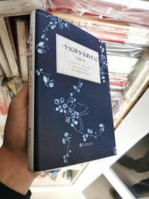 一个民国少女的日记  文洁若题签钤印本(抄录李清照《声声慢》,萧乾、文树新、文学朴钤印,一版一印)