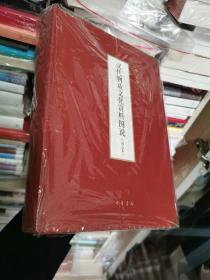 汉代物质文化资料图说(修定本)  文物大家孙机签名本(一版一印仅印6000册,限签100本)