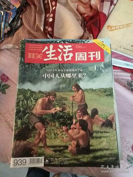 三联生活周刊  2017年第23期