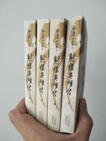 射雕英雄传(全4册      内有划线)