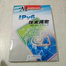 IPv6技术揭秘