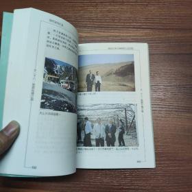 我走过86年春秋的人生历程-饶师泉回忆录