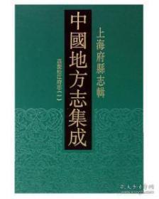 中国地方志集成·上海府县志辑(16开精装 全十册 原箱装)
