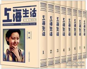 上海生活(民国期刊集成 16开精装 全八册)