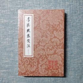 李清照集笺注(修订本)