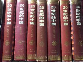 二十世纪的中国《政坛风云卷》《对外关系卷》《经济建设卷》《军事战争卷》《文学艺术卷》《教育事业卷》《体育卫生卷》