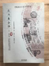 花间集全译(上下册)