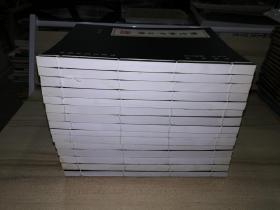 说文解字三索1-14册、检字表1册 全15册