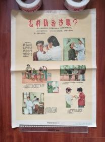 五十年代4开卫生宣传画,59年,天津1印