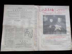 文革报纸创刊号 小教造反报创刊号1967年1月20日报纸