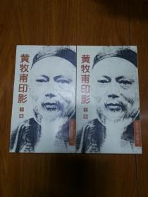 黄牧甫印影 上下两册全