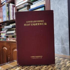 山西省太原市南郊区西山矿区地质资料汇编