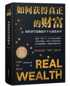 如何获得真正的财富(精装)