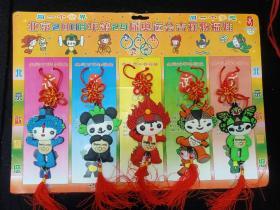 北京2008奥运会吉祥物福娃(塑胶质)