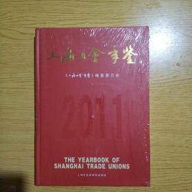 上海工会年鉴.2011