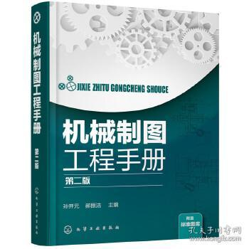 机械制图工程手册(第二版)