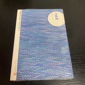 朝内166人文文库·中国当代长篇小说:金牧场