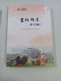 雪域雄鹰 口述杭州援藏25周年故事集
