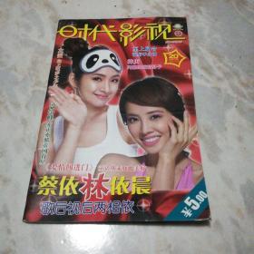 时代影视2012.10.16(封面人物:蔡依林,林依晨,封底人物:武艺)