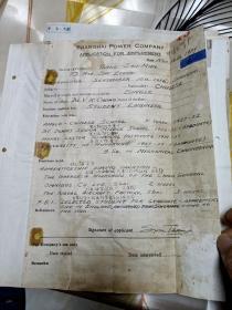 民国杨树浦发电厂借款 录取员工名单等29张合售如图