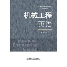 机械工程英语