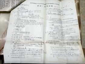 江苏省镇江专区1958年高级中学学校新生入学考试汉语文学 时事政治试卷两张合售如图