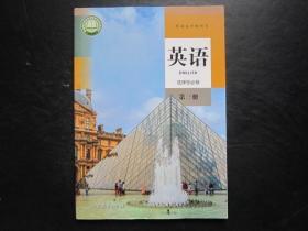 高中英语教材选择性必修第三册 【人教版,2020新版】