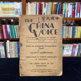 民国期刊创刊号《中国民声:THE CHINA VOICE》于右任题签,第一卷第一期,1932年7月15日出版