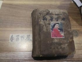新华字典【1960年】