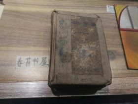 新华字典【1954年】