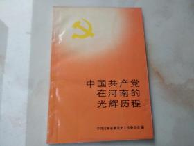 中国共产党在河南的光辉历程