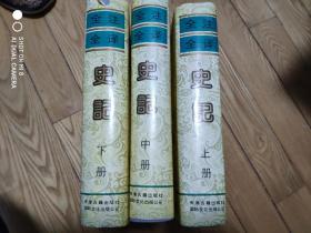 史记全注全译【上中下 三册合售】260元包挂刷