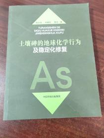 土壤砷的地球化学行为及稳定化修复