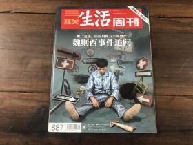 三联生活周刊 2016.21