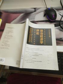 政治经济学评论2012年 第3期
