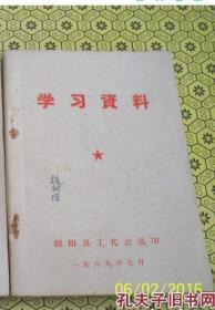 学习资料(毛泽东思想,最伟大的天才,三次回韶山,等等  9篇文章)