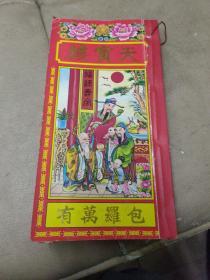 《天宝楼》(万事胜意)癸西年 1993年 线订