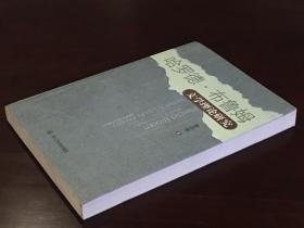 哈罗德·布鲁姆文学理论研究(全一册  LV)