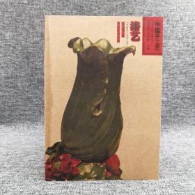 特惠| 中国手工艺:漆艺