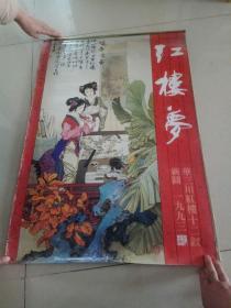 1993年挂历:红楼梦(华三川红楼十二钗新图,12张,缺1月份)