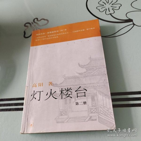 灯火楼台(全三册):胡雪岩第三部