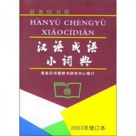 二手正版 汉语成语小词典 商务印书馆辞书研究中心 9787100035804