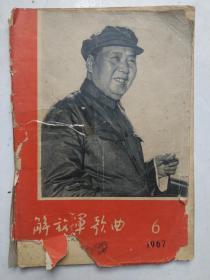解放军歌曲(1967.6有语录、林题、毛泽东给延安评剧院的信、重视电影武训传的讨论、关于红楼梦研究问题的信、关于文学艺术的两个批示)